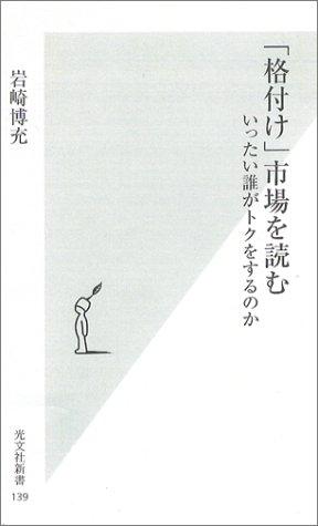 「格付け」市場を読む (光文社新書)