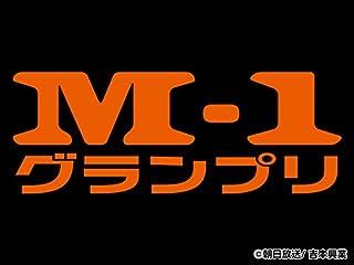 M-1グランプリ