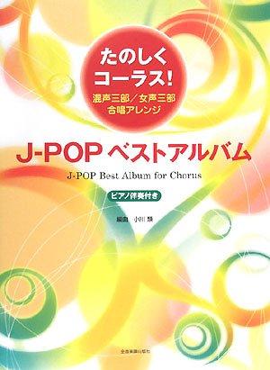 たのしくコーラス!J−POPベストアルバム