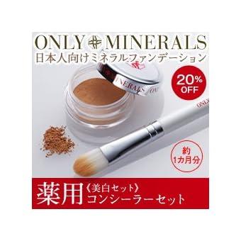 【オンリーミネラル】薬用コンシーラーファンデーションセット【つけたまま眠れる】