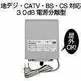日本アンテナ 地デジ・CATV・BS/CS ブースター 30dB型 SRB30SC(テレビ工事のプロが使うのはこれ!)