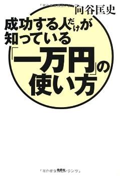 成功する人だけが知っている「一万円」の使い方