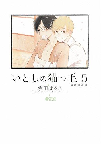 いとしの猫っ毛5 初回限定版 (シトロンコミックス)