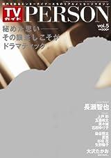 TVガイドPERSON (パーソン) Vol.5 2013年 2/24号 [雑誌]