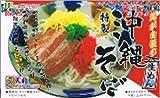 麺が自慢の沖縄そば 3食箱入り