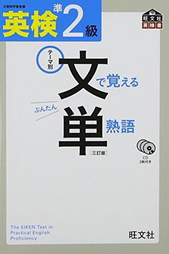 CD付 英検準2級 文で覚える単熟語 三訂版 (旺文社英検書)