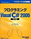 プログラミング Microsoft Visual C# 2005 言語編 (マイクロソフト公式解説書)