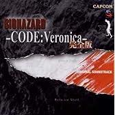バイオハザード コード : ベロニカ 完全版 ― オリジナル・サウンドトラック