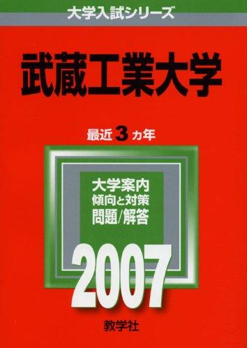 武蔵工業大学 (2007年版 大学入試シリーズ)