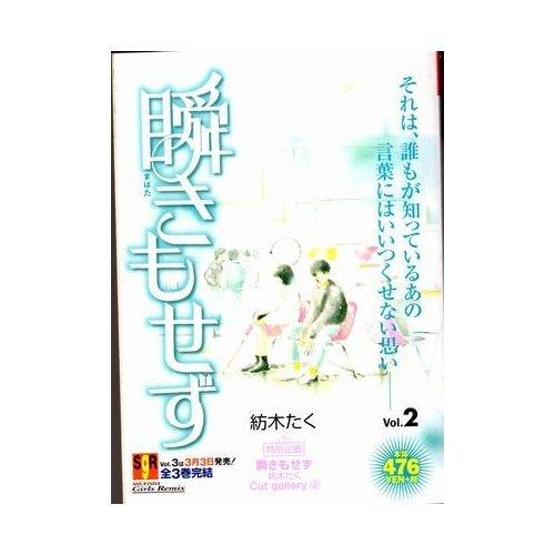瞬きもせず vol.2 (集英社ガールズリミックス)