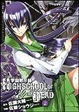学園黙示録HIGHSCHOOL OF THE DEAD 2 (角川コミックス ドラゴンJr. 104-2)
