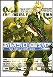 フルメタル・パニック!Σ (4) (角川コミックスドラゴンJr. (KCJ85-4))