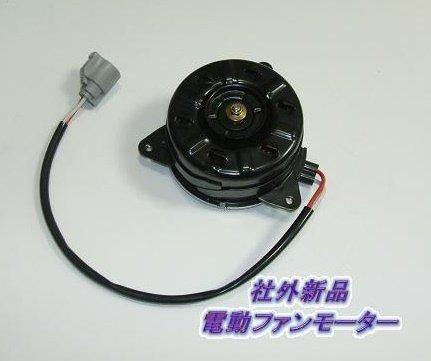 【社外品】カローラフィールダー/ZRE142G/ZRE144G 電動ファンモーター