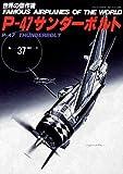 世界の傑作機 No.37 Pー47サンダーボルト (世界の傑作機 NO. 37)