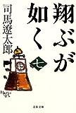 翔ぶが如く〈7〉 (文春文庫)