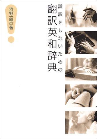 誤訳をしないための翻訳英和辞典