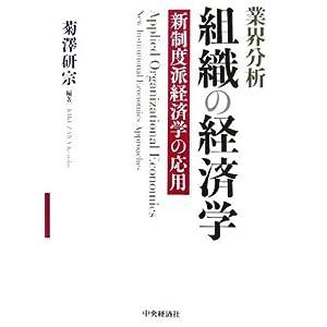 業界分析 組織の経済学―新制度派経済学の応用