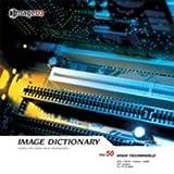 イメージ ディクショナリー Vol.50 先端技術