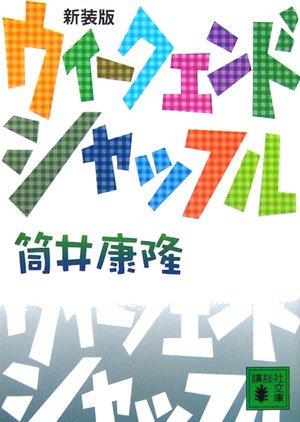 ウィークエンド シャッフル (講談社文庫)