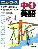 ニューコース中1英語 新版―学研 学習指導要領準拠