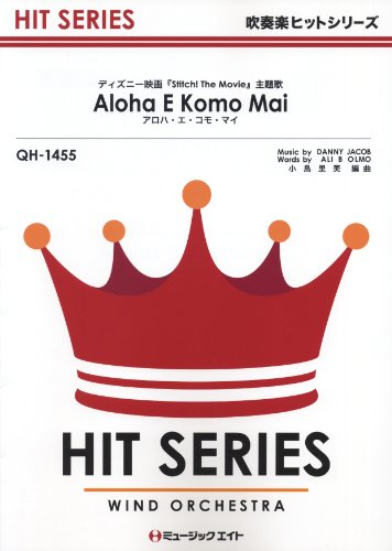 Aloha and e / como / my [Aloha E Komo Mai] (band hit song QH-1455)
