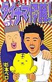 ダイナマ伊藤 5 (5) (少年サンデーコミックス)