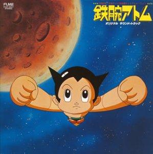 「鉄腕アトム」オリジナルサウンドトラック(1980年日本テレビ系全国ネットアニメーション)