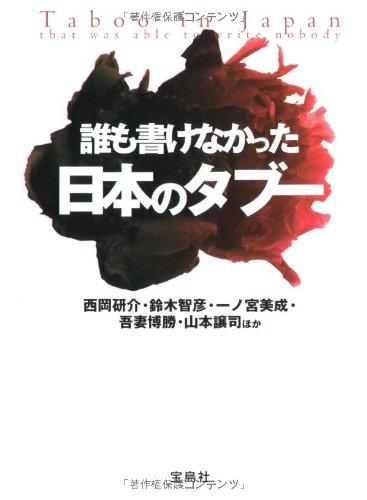 誰も書けなかった日本のタブー (宝島SUGOI文庫)