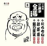 三代目 三遊亭金馬 名演集 6 たらちね/蛙茶番/錦の袈裟