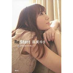 Re Start ~どんな時も自分を信じて~