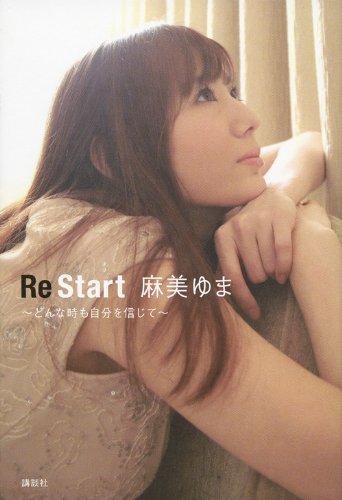 Re Start ~どんな時も自分を信じて~ -