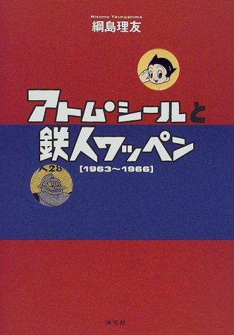 アトム・シールと鉄人ワッペン―1963~1966