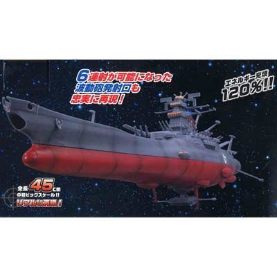 Space Battleship Yamato Resurrection edited by Super Mechanicsburg Yamato (Space Battleship Yamato Taito compare prices)