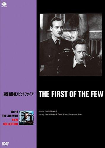 世界の航空戦争映画名作シリーズ 迎撃戦闘機スピットファイア [DVD]