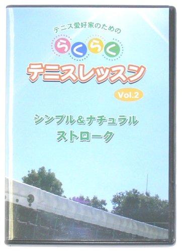 らくらくテニスレッスンVol.2(シンプル&ナチュラルストローク) [DVD]