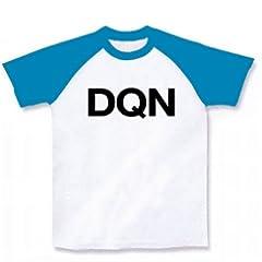【ドキュン!】レッテルシリーズ DQN