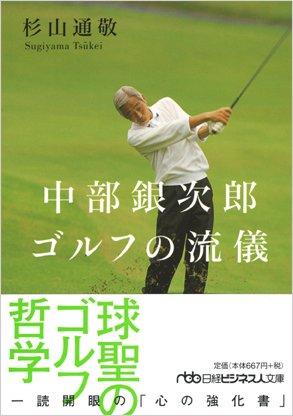 中部銀次郎 ゴルフの流儀