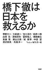 橋下徹は日本を救えるか