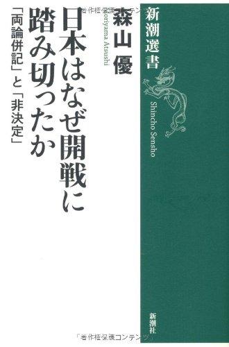 日本はなぜ開戦に踏み切ったか: 「両論併記」と「非決定」 (新潮選書)