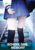 school girl memory [DVD]