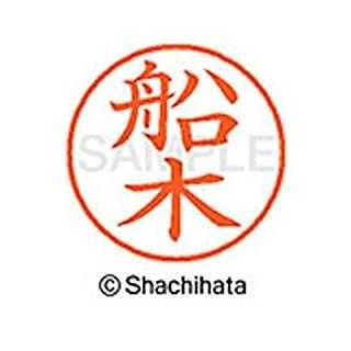 シヤチハタ ネーム9 既製 船木
