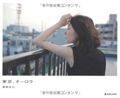 東京、オーロラ