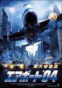 エアポート'04 [DVD]