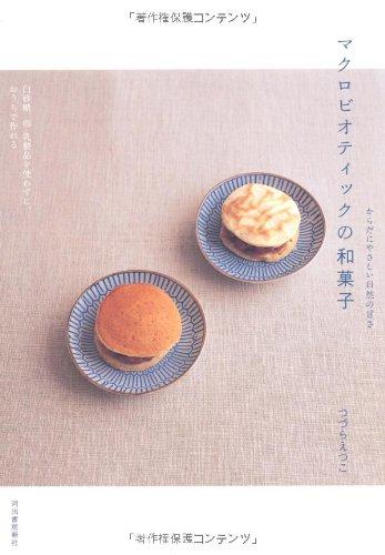 からだにやさしい自然の甘さ マクロビオティックの和菓子---白砂糖、卵、乳製品を使わずに、おうちで作れる