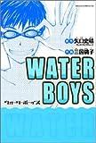 WATER BOYS / 三国 桃子 のシリーズ情報を見る