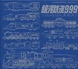 GALAXY EXPRESS 999 ETERNAL EDITION File NO.5&6 テレビアニメーション 銀河鉄道999