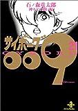 サイボーグ009 (21) (秋田文庫)