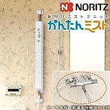 ノーリツかんたんミスト(ミストサウナ)AMU-2+サーモ水栓セット / ノーリツ