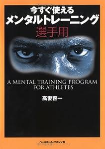 今すぐ使えるメンタルトレーニング 選手用