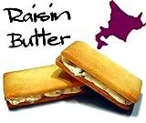 【17%OFF】レーズンバターサンド10個入◆北海道限定◆サクサククッキー・まろやかバター・香り高いレーズン